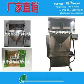 倍伟 厂家生产食品/药品/颗粒计量定量电子秤半自动包装机