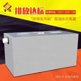 不锈钢隔油池江苏厂家直销油水分离器价格优惠隔油器长期批量供应