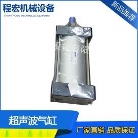 亚德客原装超声波气缸生产厂家直销 ****超音波机械配件