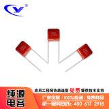 聚丙烯脉冲 阻容降压薄膜电容器CBB21 105J400V