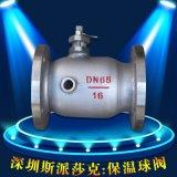 不鏽鋼意式  型保溫球閥QB71F-16P DN15 dn20 dn32 dn40 dn50