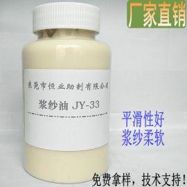 浆纱油JY-33 浆纱牛仔纺织印染助剂