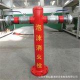 泡沫灭火装置 防冻地上消火栓 泡沫灭火栓厂家