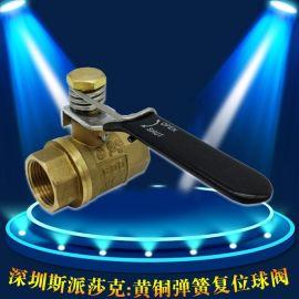 美標黃銅內螺紋彈簧復位球閥TQ11F DN1520 4分6分1寸NTP螺紋