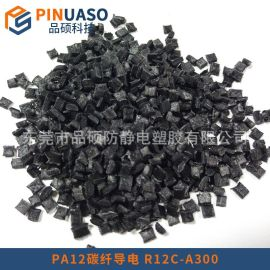 PA12导电塑胶原料 碳纤导电防静电PA12 碳纤维增强改性PA12塑胶料