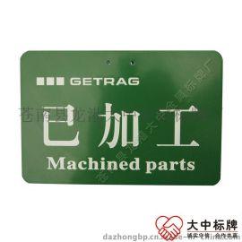 供应腐蚀完好设备标牌 返修 待检 报废标示挂牌 设备定置铝牌