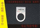電源按鈕指示牌/儀器按鈕標牌/電氣按鈕標牌
