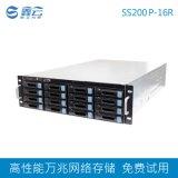 鑫雲SS200P-16R 高性能 萬兆網路存儲 磁碟陣列存儲