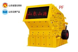 山东临沂高效节能 破碎比大 使用寿命长的山源牌PF系列反击式破碎机