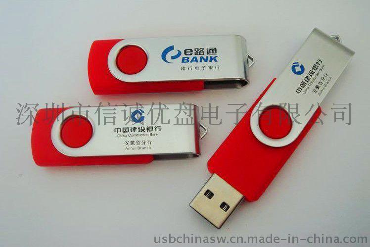 u盤定製 旋轉式u盤 夾子u盤 便宜禮品u盤 創意USB