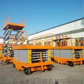 亚冠四轮液压移动剪叉式升降机 辅助行走高空作业车