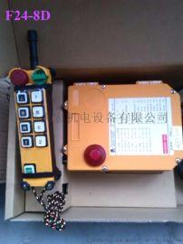 台湾禹鼎工业无线遥控器F24-8D