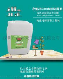 深圳商场地面防滑,大型商超地面防滑处理,地面防滑工程