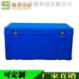 SL-102L冷鏈運輸醫藥產品高性能高質量冷藏箱保溫箱