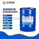 供應外觀透明水性封閉型固化劑