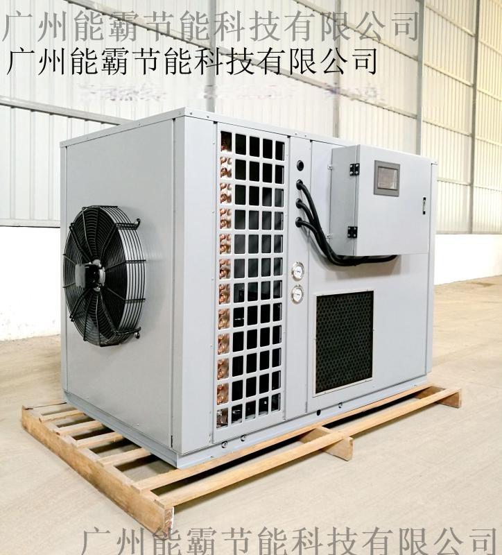 腊鱼烘干机、热泵烘干机