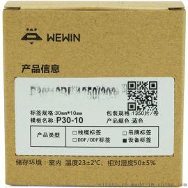 WEWINP30-10BL桌面定位标签/物品定置