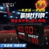 比分牌籃球計分器LED記分牌比賽比分顯示屏