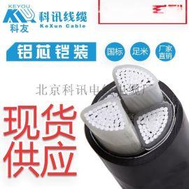 科讯线缆YJLV22-3*50铝芯铠装电线铝芯线缆