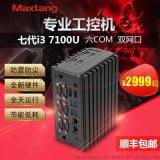 大唐K3L工控機酷睿i3迷你電腦嵌入式主機伺服器