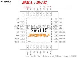 智融,展嵘推出SW6115无线充电移动电源方案, 双向Type-C 接口6V,耐压16V。