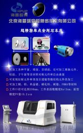 超精密加工技术DJC-350A超精密单点金刚石