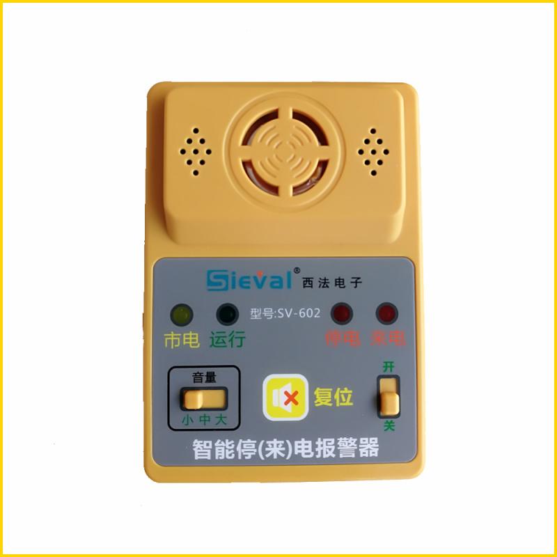 西法380V断电报警器SV-602