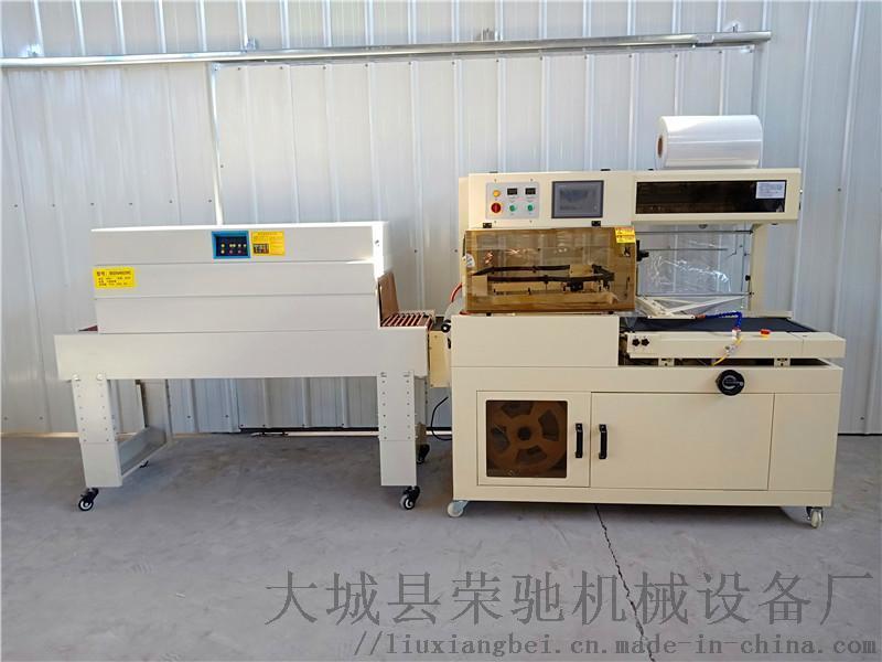 L型封切热收缩包装机 晾衣架透明膜热收缩机