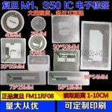 RFID IC复旦M1 F1108电子标签生产厂家