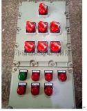 BXMD低壓防爆照明配電箱操作方法