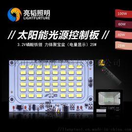 3.2V太阳能投光灯控制板100W 一体红外遥控
