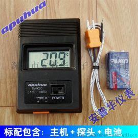 apuhua TM-902C温度计/艾文热烫测温仪/工业温度表