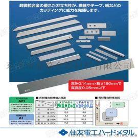 专业供应焊接钨钢材质用途 进口AF1易焊接硬质合金材料