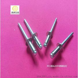 半不锈钢抽芯铆钉|开口圆头半不锈钢抽芯铆钉GB12618