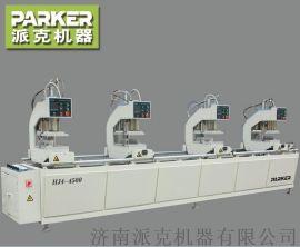 派克塑钢设备四位焊接机,塑料门窗加工设备焊接机