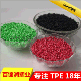 TPE 注塑挤出级 0度-95度热塑弹性体