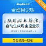 金蝶财务软件 易记账 V2.0代理会计电算化小企业记账