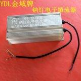 深圳YDL金域牌高压钠灯电子镇流器250W钠灯镇流器400W隧道灯电子镇流器