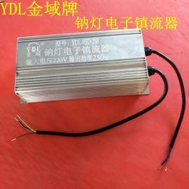 深圳YDL金域牌高壓鈉燈電子鎮流器250W鈉燈鎮流器400W隧道燈電子鎮流器