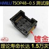 TSOP48芯片测试老化座FLASH座 IC354-0482-031/035 厂家