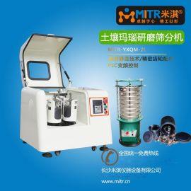 长沙米淇热销TRXQM-2L土壤研磨机 玛瑙球磨机