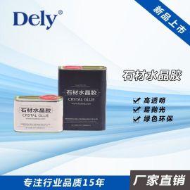 厂家直销 得力(DELY)石材水晶胶 打磨光度高无缝修补石材毛孔裂纹