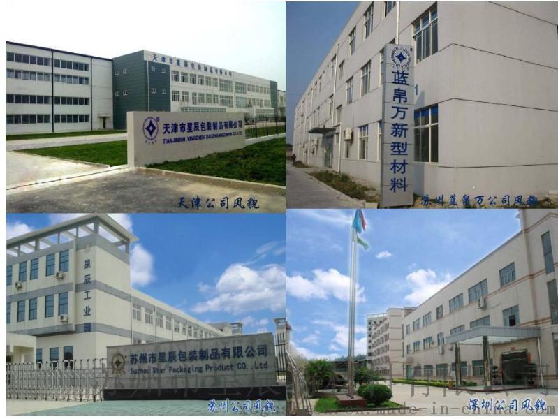 附近專業生產長輸熱網管道專用耐中/高溫鋁箔玻纖反射層的廠家