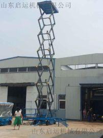 启运 热  内江市 移动剪叉式升降机 液压升降平台 登车桥 导轨式货梯