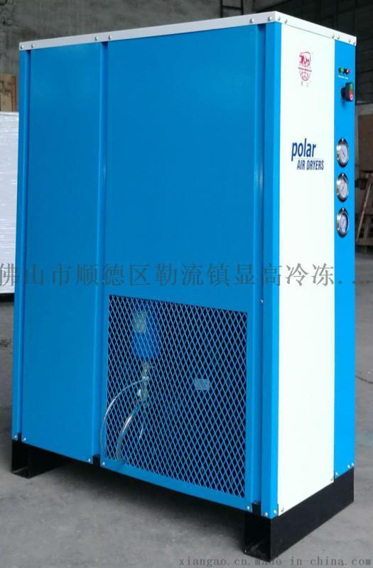 氣動控制專用風冷式壓縮空氣乾燥機(冷幹機)