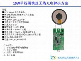 s8无线充电方案及原理