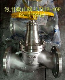 不锈钢氨用截止阀J41B-40P、液氨  截止阀