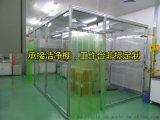 不鏽鋼定製潔淨棚無塵室