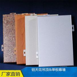 外墙装饰铝单板幕墙 氟碳喷涂铝单板 异型定制铝窗花
