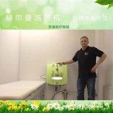 高端體驗 德國進口洗腸儀 結腸水療儀